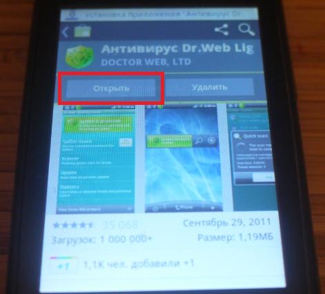 Андроид программы антивирусы. Скачать бесплатно антивирусы для.