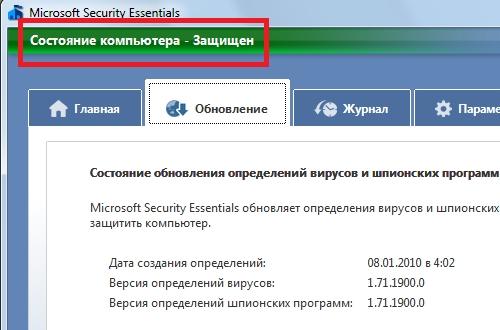 Скачать майкрософт антивирус microsoft security essentials.