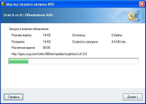 Антивирус скачать бесплатно - ESET NOD32