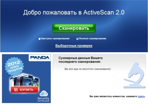 panda activescan скачать: