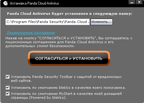 Установка Panda Cloud Antivirus Free