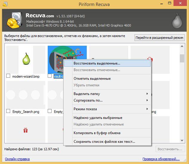 Как восстановить удаленный с компьютера